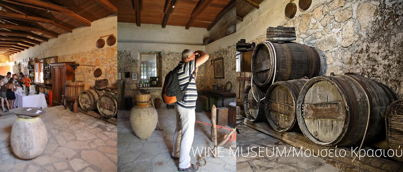 Wine Museum Kefalonia Μουσείο Κρασιού Κεφαλονιά