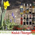 Πάσχα στην Κεφαλονιά, Happy Easter from Kefalonia